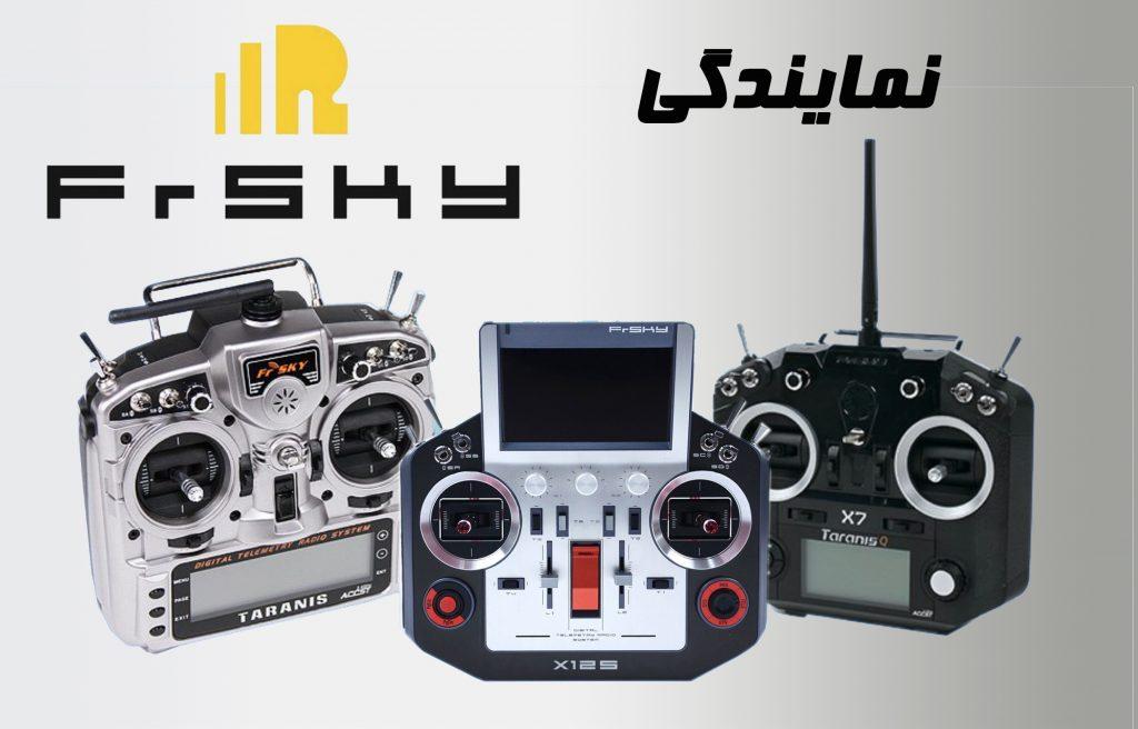 رادیو کنترل Frsky